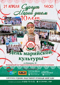 Surgut_Mari_ushem-10