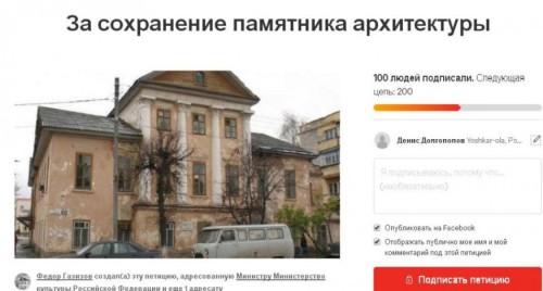 Булыгин петиция