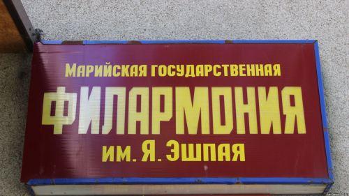 Margosfilarmonija_vyveska