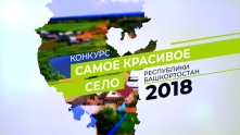 Samoe_kras_selo_RB