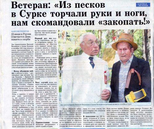 Vishnjakov_gazeta