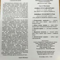 Сергей Макэмари - программка