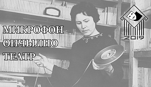 Mikrofon_onchylno-teatr