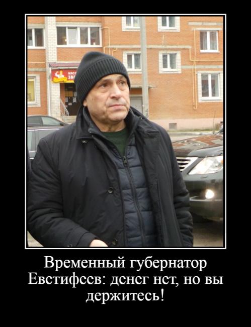Jevstifeev