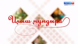 Ilysh_mundyra