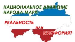 Nac_dvizhenie_mari