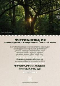 Prirod_svjasch_mesta-2019