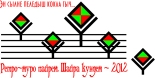 ЭМБЛЕМА_РОЗА РЫБАКОВА__1 вариант_11 май 2012