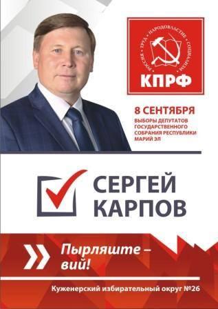 karpov_banner