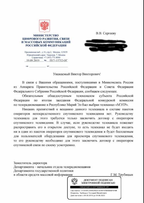 Otvet_mincifrrazvitija_o_mari_sput_TV