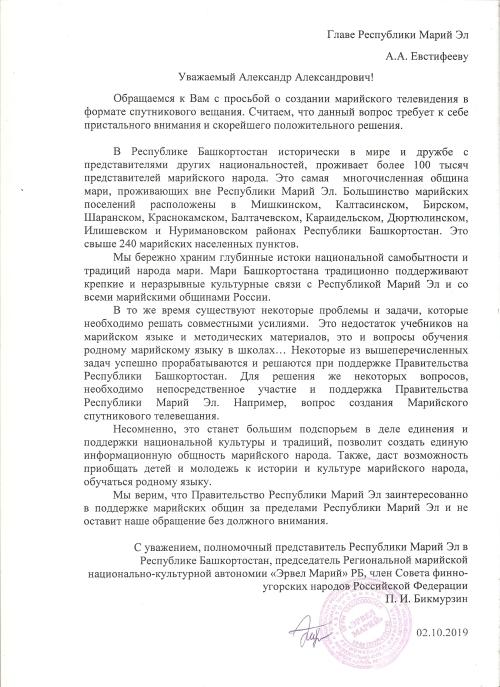 Bikmurzin_sputnik_TV