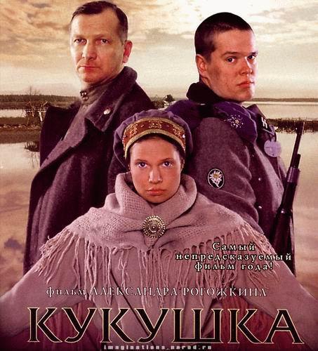 Kukushka_2002