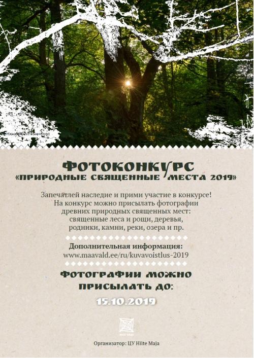Kuvavoistlus2019_ru
