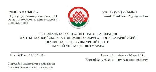 Mari_ushem_Jugry_Evstifeevu_Sputnik_TV