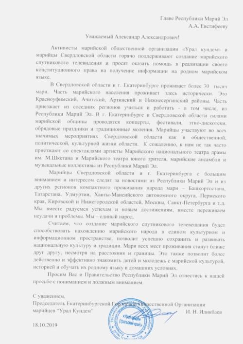 Obraschenie_o_sputnik_TV