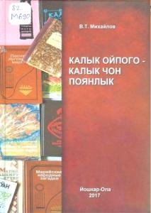 Vitali_Mihailov-Kalyk_oipogo