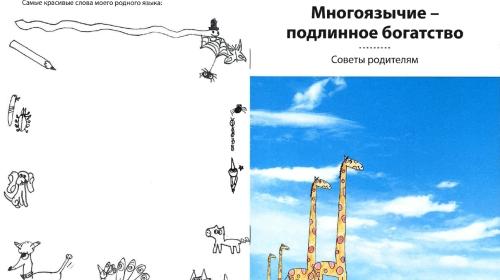 mnogojazychie-podlinnoe_bogatstvo-1.jpg