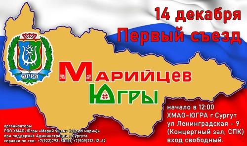 Sjezd_mari_Jugry_banner