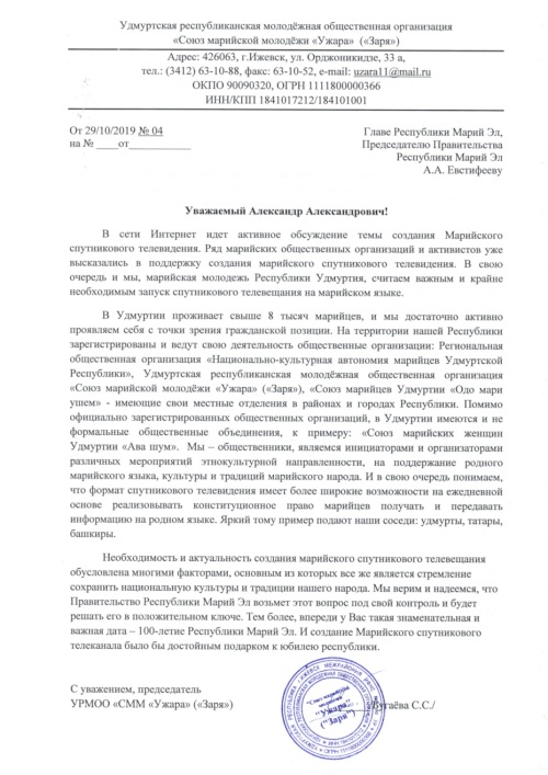 Udmurt_mari_molod_Sputnik_TV