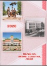 Kalendar_znam_dat_Mari_El-2020