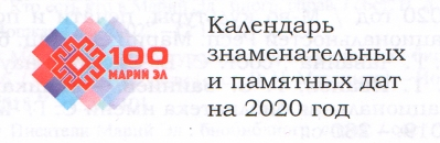 Kalendar_znam_dat_Mari_El-2020_logo