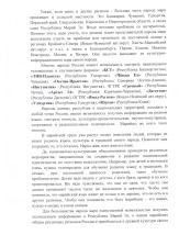 Mari-Suksy_Sputnik_TV_02
