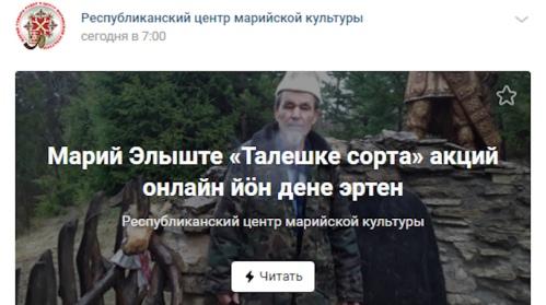 Taleshke_sorta_Centr_mari_kultury