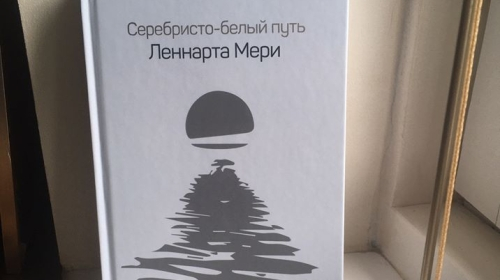 Lennart_Meri_Serebristo-belyi_put