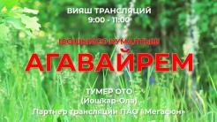 Agavairem_kumaltysh_14-06-2020_01