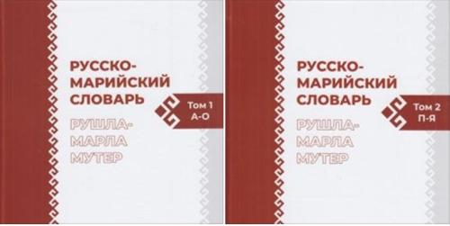 Rus-mari_slovar_00