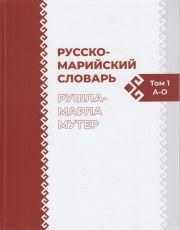 Rus-mari_slovar_01