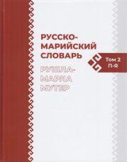 Rus-mari_slovar_02