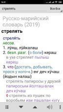 Rus-mari_slovar_03