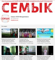 Semyk_Tatarstan_Online_00