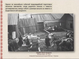 Svatovstvo_mari_19v_03