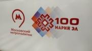 Mari_metro_Mosko_05