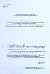 2_КУЗНЕЦОВ__Кузнецова_Марий ЛИТЕР_Сандарт_ТИТУЛ_2015 ий_100 экз_2021
