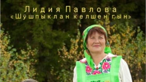 Lidija_Pavlova_kugu