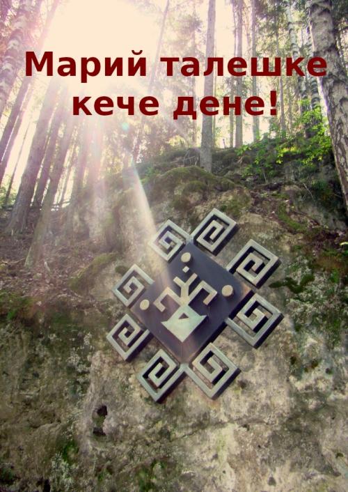 Marij_taleshke_keche_dene