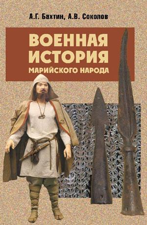 Bahtin-Voennaja_istorija_mari