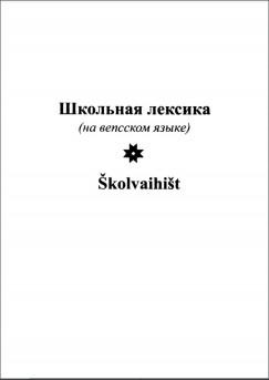 Veps_slovar