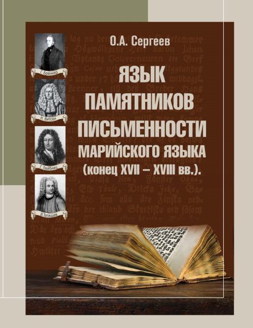 Jazyk_pamjatnikov_pismennosti