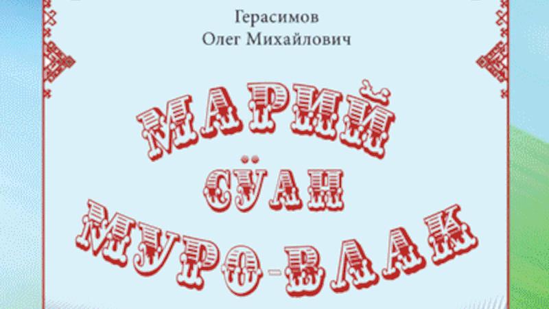 Gerasimov_Marij_suan_muro-vlak_kugu